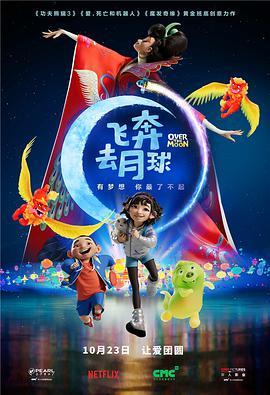 10月23日《飞奔去月球》(美国/中国)