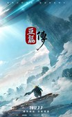 <span>豆福传(7月28日,中国)</span>