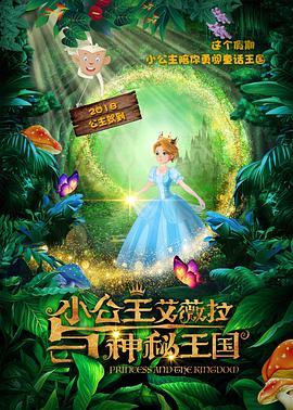 小公主艾薇拉与神秘王国(4月28日,中国)