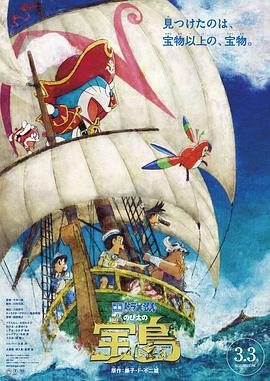 <span>哆啦A梦:大雄的金银岛(6月1日,日本)</span>