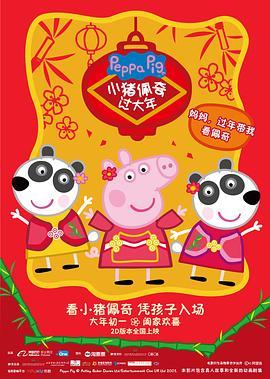 <p> 2月5日《小猪佩奇过大年》(中国/ 英国) </p>