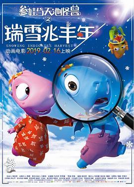<p> 2月16日《瑞雪兆丰年》(中国) </p>