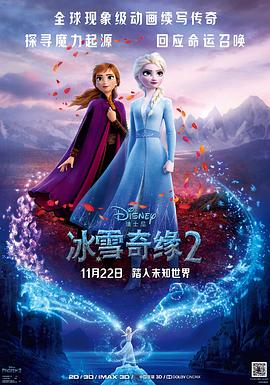 11月22日《冰雪奇缘2》(美国)