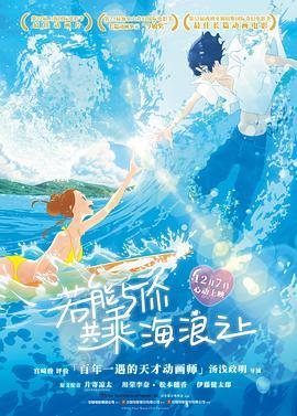 12月7日<br /> 《&nbsp;若能和你共乘海浪之上》 (日本)