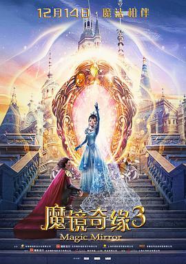 <p> 12月14日《魔镜奇缘3》(中国) </p>