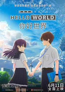6月11日《你好世界》(日本)