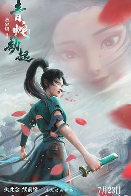 <span>7月23日《白蛇2:青蛇劫起》(中国)</span>