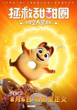 10月3日《拯救甜甜圈》(中国/美国)