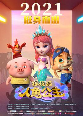 10月1日《探探猫人鱼公主》(中国)