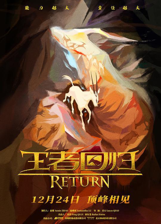 12月24日《王者回归》(中国)