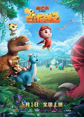 5月1日《猪猪侠大电影·恐龙日记》(中国)