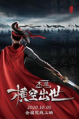 10月3日《木兰:横空出世》(中国)