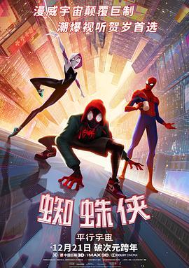 <p> 12月21日 《蜘蛛侠:平行宇宙》(美国) </p> <div> </div>