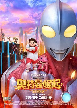 <span>1月18日《钢铁飞龙之奥特曼崛起》(中国)</span>