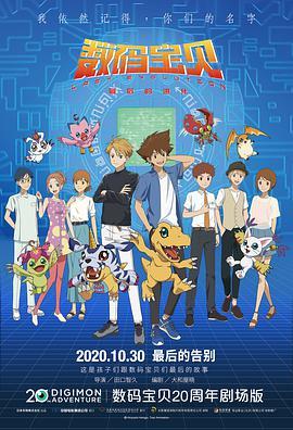 10月30日《数码宝贝:最后的进化》(日本)