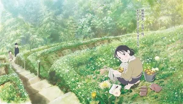 幽灵公主影评_《在这世界的角落》荣登第90届日本电影旬报十佳榜首